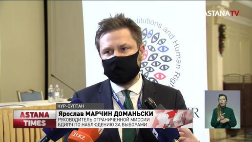 Международные наблюдатели от БДИПЧ/ОБСЕ дали положительную оценку выборам в Казахстане