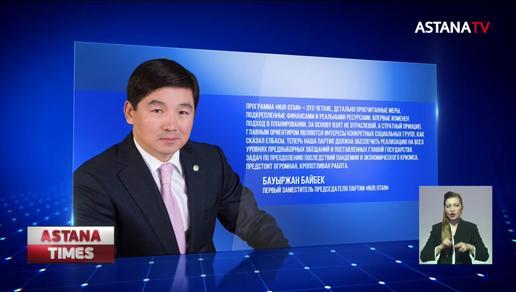 Б.Байбек поблагодарил казахстанцев за поддержку партии «Nur Otan»