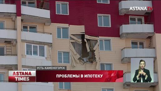 Разваливаться на глазах начала новостройка от КИК в Усть-Каменогорске