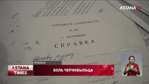 О нарушении прав на жильё ликвидаторов-чернобыльцев заявили правозащитники Уральска