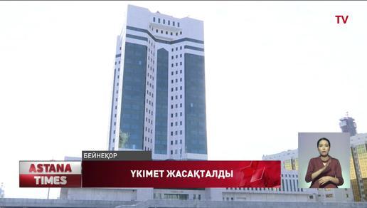 Министрлер кабинетінің құрамы жасақталды