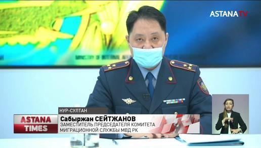 Иностранцам продлили срок законного пребывания в Казахстане до 5 июня