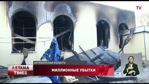 Миллионы тенге потеряли продавцы сгоревшего рынка в Актюбинской области