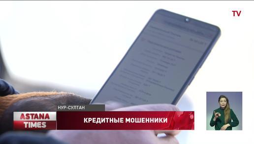 Украли смартфон, с него оформили кредит, - казахстанцы рассказали о новых видах мошенничества