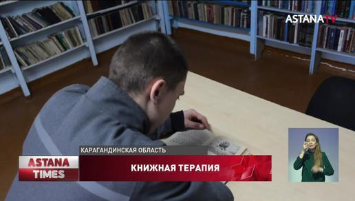 Заключенные карагандинских колоний могут выйти по УДО за чтение книг