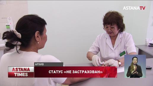 Из-за долгов в ОСМС казахстанцы остались без медпомощи