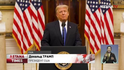 Президент США Дональд Трамп покидает пост