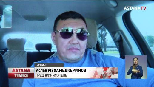 Казахстанец обанкротился из-за карантина и уехал на ПМЖ в Турцию
