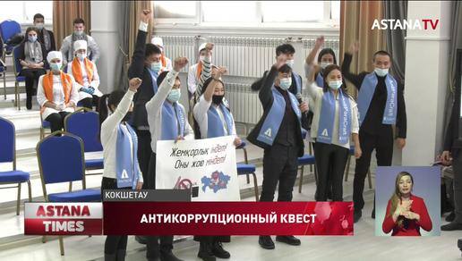 Антикоррупционный квест среди студентов стартовал в Акмолинской области