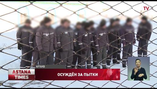 Экс-замначальника Кушмурунской колонии приговорили к 2,5 годам ограничения свободы за пытки заключенных