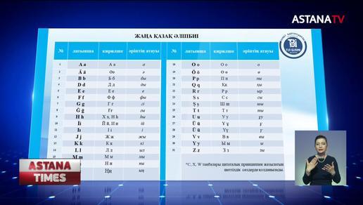 Новый вариант казахского алфавита на латинице презентовали в Правительстве