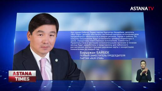 Депутатский корпус партии «Nur Otan» приступил к реализации предвыборных обещаний, - Б. Байбек