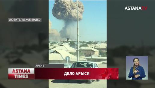 Дело о взрывах в Арыси вернули на доследование в прокуратуру