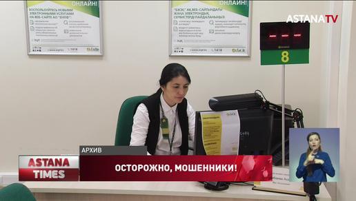 Мошенники пытаются завладеть пенсионными накоплениями казахстанцев