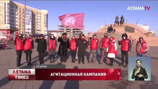 Члены НПК прибыли в Атырау в рамках агитационной кампании