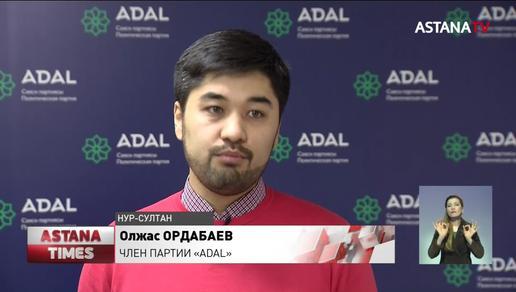 Партия «ADAL» подводит итоги агитационной кампании
