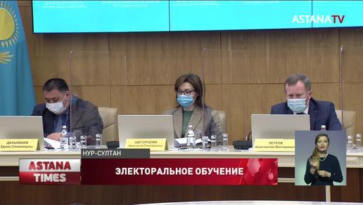 ЦИК: 398 международных наблюдателей аккредитованы на выборы депутатов в Мажилис и маслихаты