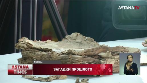 Уникальные книги нашли в могиле в Актюбинской области