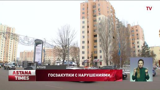 Нарушения на сумму свыше 1 триллиона тенге выявили в системе госзакупок Казахстана