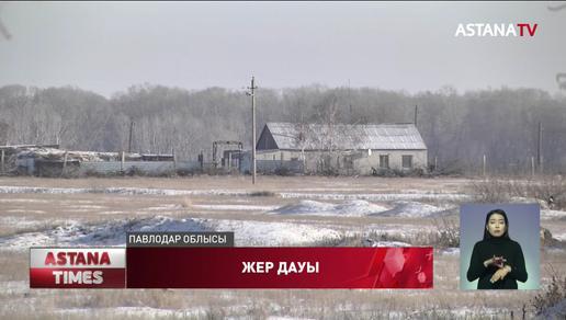 Павлодар облысында фермерлер жерге таласып жатыр