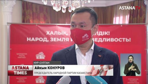 Народная партия Казахстана подвела итоги агитационной кампании