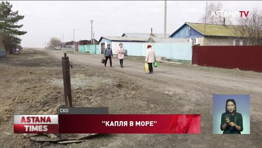 Пить воду с песком и глиной вынуждены сельчане в Северном Казахстане
