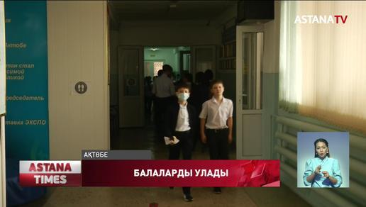 Ақтөбеде мектеп оқушылары дезинфекция кезінде уланып қала жаздады