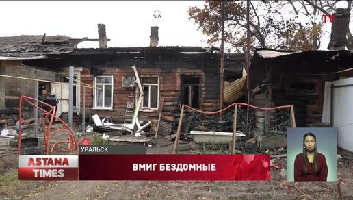 Погорельцы вынуждены ночевать в машинах в Уральске
