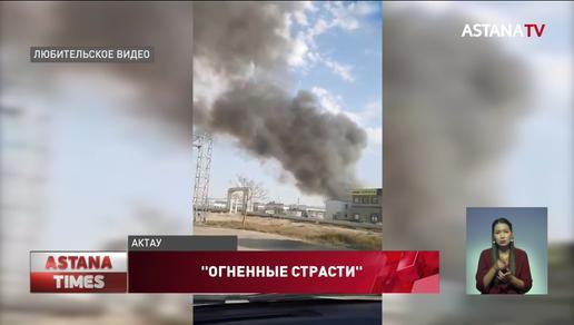 После крупного пожара между чиновниками и пожарными разгорелся спор в Актау