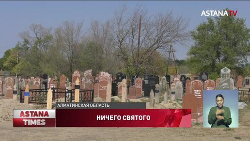 """""""Тела в печке сжигать?"""", - жители против строительства рядом с кладбищем в Алматинской области"""