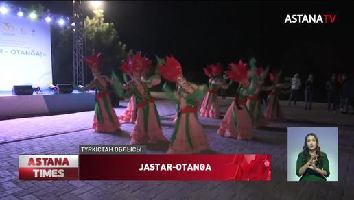 Түркістан облысында Jastar-Otanga халықаралық форумы басталды