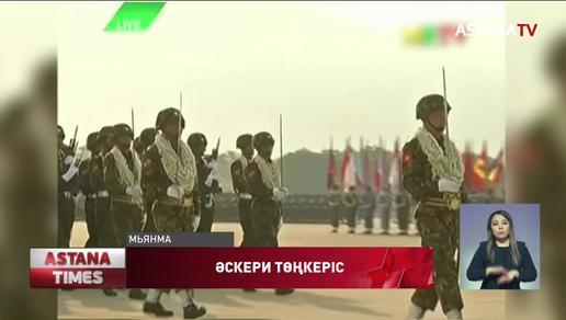 Мьянмада әскерилер билікті басып алды