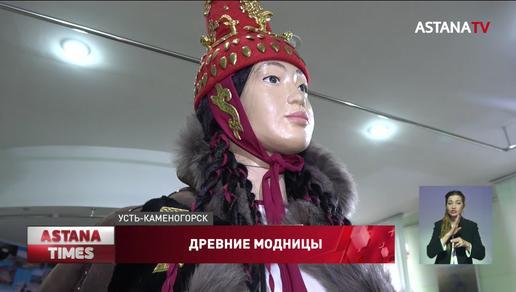 Казахстанские ученые показали, как одевались модницы в 3 веке до нашей эры