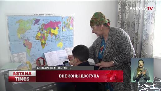 """Резко выросло число """"троечников"""" из-за плохого интернета в Алматинской области"""
