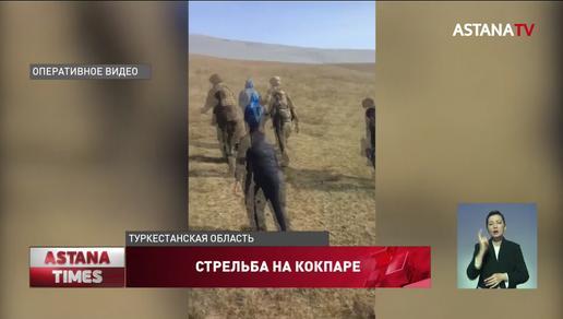 Неизвестные открыли стрельбу вовремя кокпара в Туркестанской области