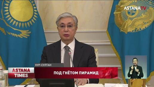 Как уберечь казахстанцев от финансовых пирамид, рассказал Президент