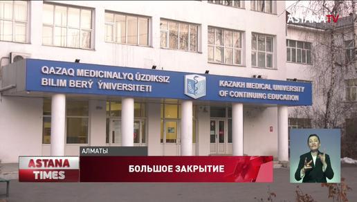 Закрывшийся медицинский университет в Алматы выплатит штраф в размере 800 тысяч тенге