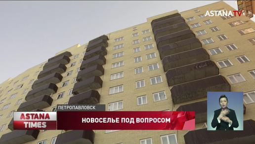 """""""Мы как бомжи"""": два года не могут заселиться в свои квартиры жильцы новостройки в Петропавловске"""