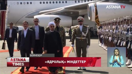 Иран әлемге өзінің ядролық бағдарламасын тағы бір рет еске салды