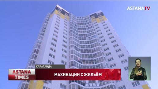 """Чиновники в Караганде незаконно раздавали квартиры по государственной программе """"Нурлы жер"""""""
