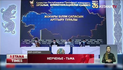 В Казахстане стало меньше на 8 вузов, - МОН РК