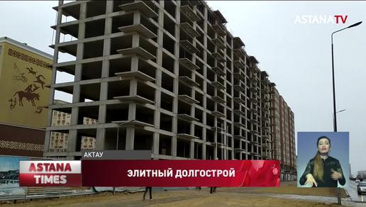 Дольщики второй год не могут получить ключи от нового жилья в Актау
