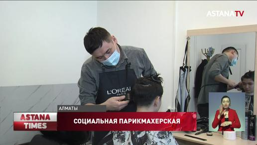 В Алматы открылась социальная парикмахерская