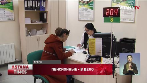 Казахстанцы смогут редактировать свои заявки на снятие пенсионных накоплений