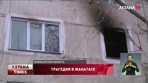"""""""Мать сама вынесла детей из горящей квартиры"""": соседи рассказали подробности трагедии в Жанатасе"""