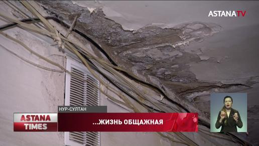 «Не живем, а выживаем», - астанчане жалуются на условия в общежитии