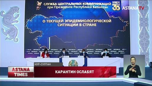 С 1 марта в Казахстане ослабят карантин