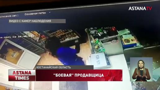 Продавщица в одиночку дала отпор грабителю с ножом в Костанайской области
