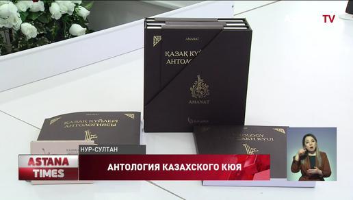 Уникальный сборник о казахских кюях презентовали в столице