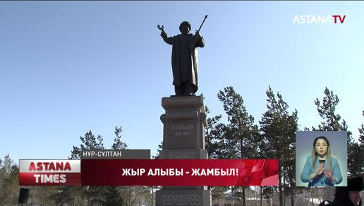 Елордада Жамбыл Жабаевтың 175 жылдығы атап өтілді